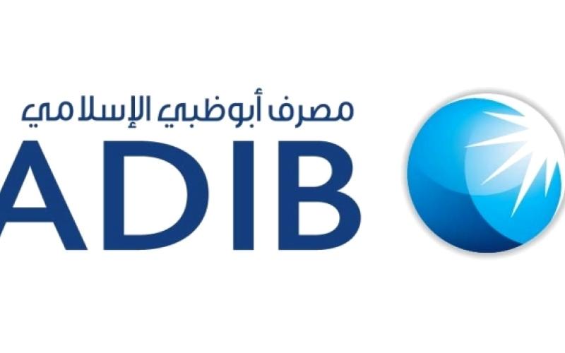 الصورة: الصورة: «أبوظبي الإسلامي» يوصي بـ 46.6% توزيعات نقدية لعام 2020