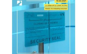 الصورة: الصورة: إغلاق مكتب تجاري بدبي يضلل المستثمرين بإمكانية الحصول على جنسية الإمارات