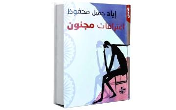 الصورة: الصورة: «اعترافات مجنون» مجموعة قصصية لإياد محفوظ