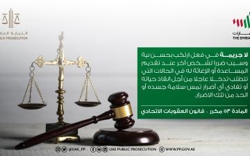 الصورة: الصورة: النيابة العامة للدولة: لا جريمة في فعل ارتكب بحسن نية وسبب ضرراً لشخص آخر