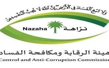 الصورة: الصورة: هيئة الرقابة ومكافحة الفساد بالسعودية تباشر قضايا جنائية