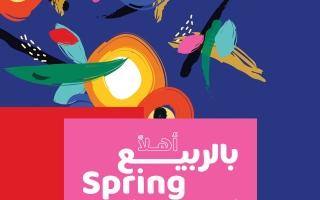 الصورة: الصورة: «سياحة أبوظبي» تطلق حملة «أهلاً بالربيع»