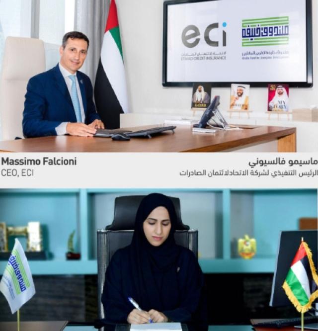 تعاون بين صندوق خليفة والاتحاد لائتمان الصادرات لدعم الشركات الصغيرة