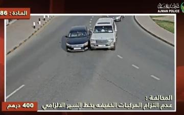 الصورة: الصورة: فيديو لحادث مروري يوضح خطورة عدم الالتزام بمسار الطريق
