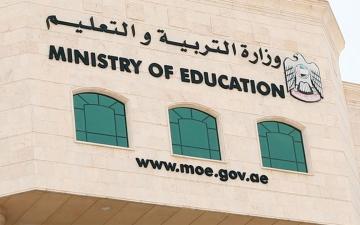 """الصورة: الصورة: 300 طالب من فئة """"التوحد"""" يدرسون في المدارس الحكومية"""