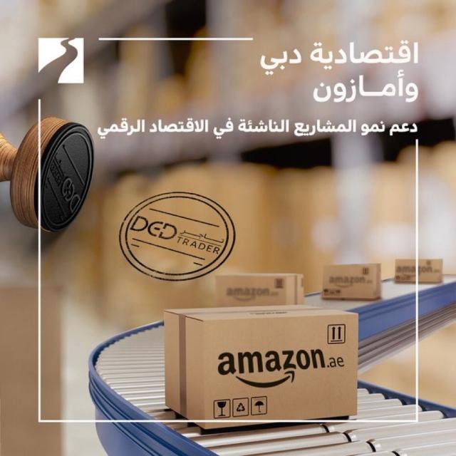 اقتصادية دبي وأمازون يطلقان برنامجاً تعليمياً إلكترونياً لدعم مشاريع الاقتصاد الرقمي