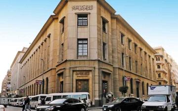 الصورة: الصورة: مصر.. ارتفاع احتياطي النقد الأجنبي في مارس