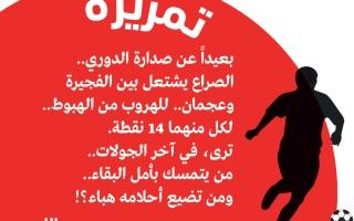 الصورة: الصورة: ومن تضيع أحلامه هباء؟!