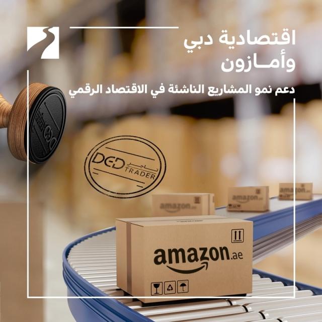 اقتصادية دبي و«أمازون» يطلقان برنامجاً لدعم الاقتصاد الرقمي