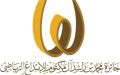 """الصورة: الصورة: غلق باب الترشّح لـ""""جائزة محمد بن راشد آل مكتوم للإبداع الرياضي"""" 15 سبتمبر المقبل"""
