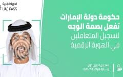 الصورة: الصورة: حكومة الإمارات تفعل بصمة الوجه لتسجيل المتعاملين في الهوية الرقمية