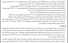 الصورة: الصورة: إعلان .. دعوة إلى اجتماع الجمعية العمومية لشركة أبوظبي لبناء السفن ش.م.ع (شركة مساهمة عامة)