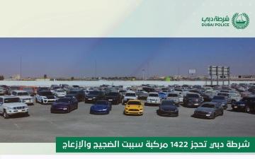 الصورة: الصورة: شرطة دبي تحجز 1422 مركبة سببت الضجيج والإزعاج