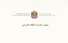 """الصورة: الصورة: """"الإمارات للإفتاء"""" يصدر بياناً بشأن بعض المستجدات الفقهية المتعلقة بشهر رمضان"""