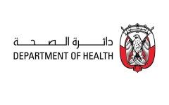 الصورة: الصورة: إطلاق الدفعة الثانية من برنامج «مسرع الرعاية الصحية» في أبوظبي