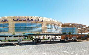 الصورة: الصورة: جامعة دبي تقدم منحاً دراسية
