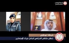 الصورة: الصورة: شرطة أبوظبي تنظم ملتقى افتراضياً لتبادل خبرات المبتعثين