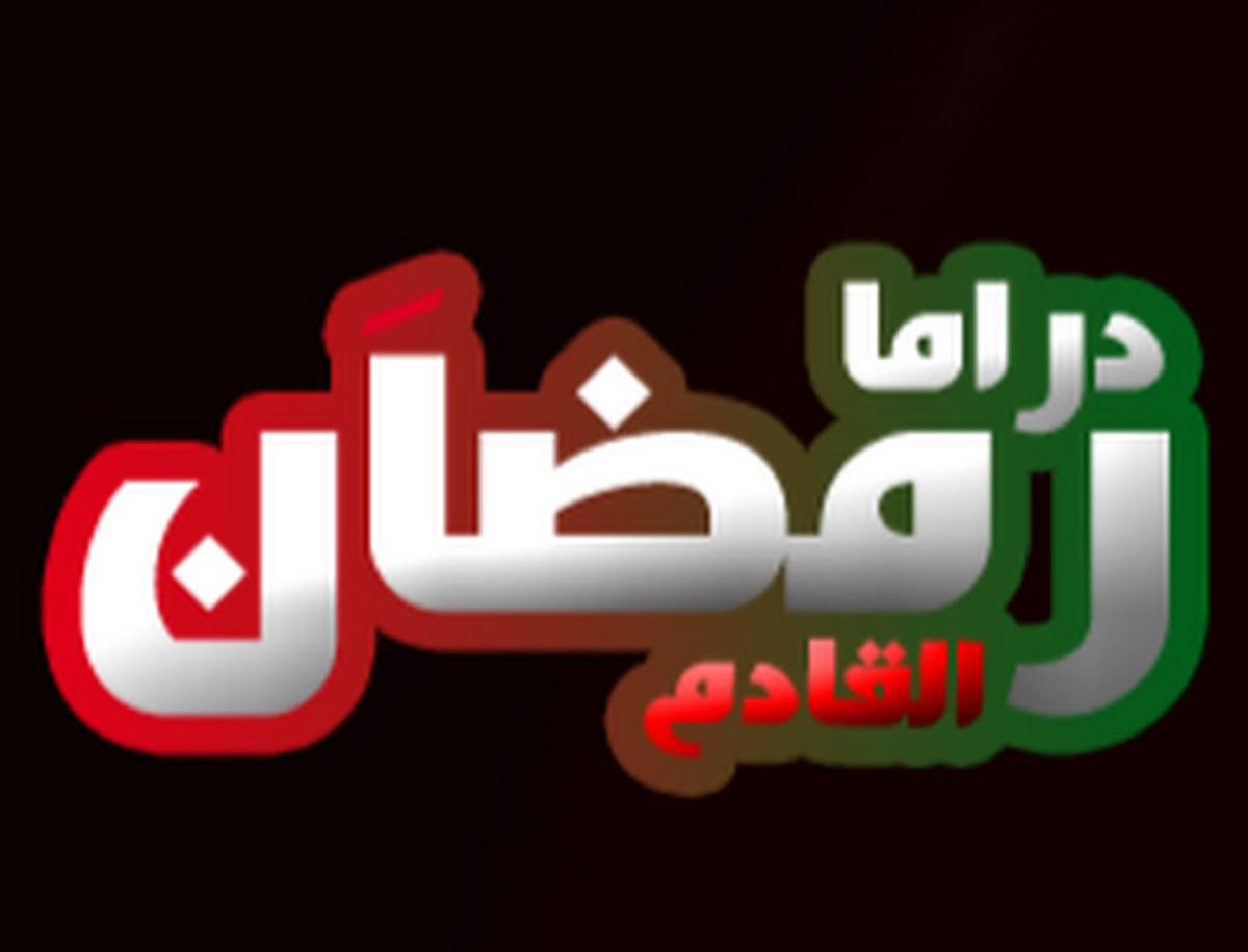 أرقام خيالية القائمة الكاملة لأجور الفنانين المصريين في دراما رمضان فكر وفن نجوم ومشاهير البيان