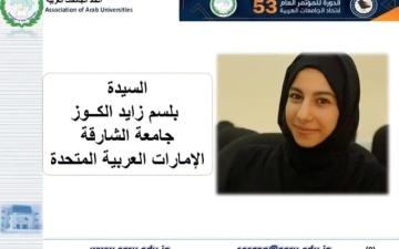 الصورة: الصورة: باحثة من جامعة الشارقة تفوز بجائزة «الجامعات العربية»