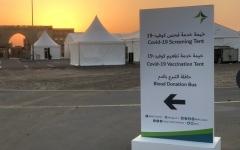الصورة: الصورة: مركز للتطعيم وفحص «كوفيد 19» في قلب الحدث