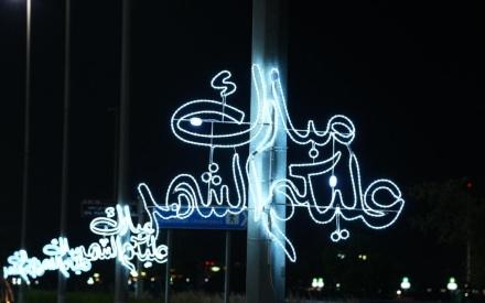 الصورة: الصورة: بلدية أبوظبي تزين الشوارع احتفاءً بشهر رمضان