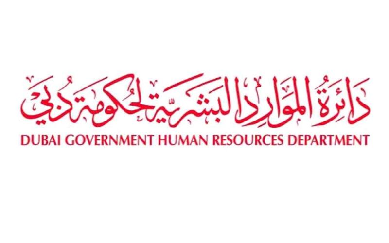 """الصورة: الصورة: """"الموارد البشرية لحكومة دبي"""" تعلن ساعات العمل في رمضان"""