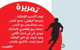 الصورة: الصورة: كوادر التدريب الإماراتية.. غدت بالتاريخ علامات