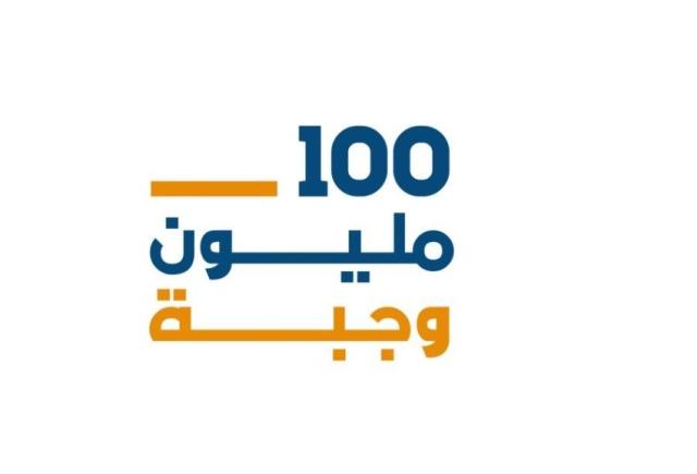 دعوة لمختلف فئات المجتمع للمساهمة في حملة
