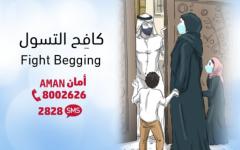 """الصورة: الصورة: شرطة أبوظبي: متسولون يستغلون ظروف """"كورونا"""" وشهر رمضان لابتزاز الجمهور"""