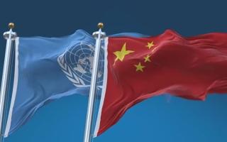 الصين تدفع مساهمتها المالية للأمم المتحدة