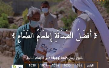 الصورة: الصورة: «بسمات» يتيح التبرع لـ«100 مليون وجبة»