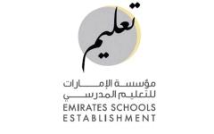 الصورة: الصورة: «الإمارات للتعليم المدرسي»  تطلق برنامج «علم الدماغ التعليمي»