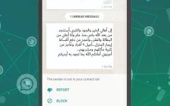 الصورة: الصورة: القبض على متسول يستعطف ضحاياه برسائل «الواتساب»
