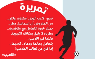 الصورة: الصورة: طرد إسماعيل مطر  لا يليق بمكانته الكروية