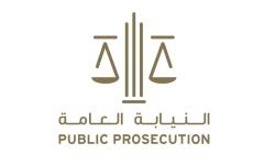 الصورة: الصورة: النيابة العامة للدولة توضح عقوبة جريمة افشاء الأسرار