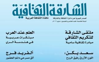 الصورة: الصورة: «الشارقة الثقافية» ترصد أهمية ملتقى الشارقة للتكريم الثقافي