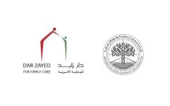 الصورة: الصورة: جامعة محمد بن زايد للعلوم الإنسانية تقدم منحاً دراسية بالتعاون مع دار زايد للرعاية الأسرية