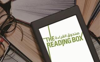 الصورة: الصورة: 1700 مشارك استقطبهم «صندوق القراءة» الافتراضي
