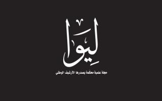 الصورة: الصورة: «ليوا».. عدد حافل بصفحات من ذاكرة الإمارات والخليج