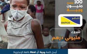 الصورة: الصورة: «مجموعة دتكو» تقدم مليوني درهم تعادل مليوني وجبة لحملة «100 مليون وجبة»