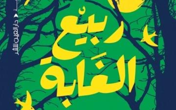 الصورة: الصورة: جمال مطر:  روايتي «ربيع الغابة» ليست «كليلة ودمنة»