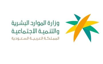 الصورة: الصورة: السعودية.. وزارة الموارد البشرية تعلن عن توفر 111 وظيفة طبيب مقيم
