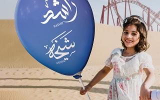 """الصورة: الصورة: عرض مجاني لكل طفل يحمل اسم """"راشد أوشيخة"""""""