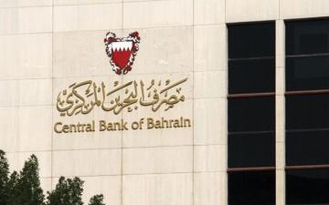 الصورة: الصورة: مصرف البحرين المركزي يوجه بتأجيل جميع أقساط القروض