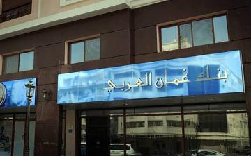 الصورة: الصورة: بنك عمان العربي يطلق سندات بربع مليار دولار