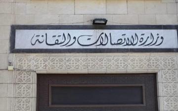 الصورة: الصورة: الاتصالات السورية تكشف حقيقة صدور رخصة جديدة لمشغل ثالث لشبكة الخلوي