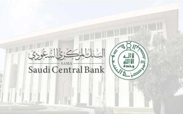 الصورة: الصورة: السعودية تسمح للأمهات بفتح حسابات بنكية لأبنائهن وبناتهن القصر