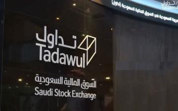 الصورة: الصورة: تعطل نظام التداول في سوق الأسهم السعودية