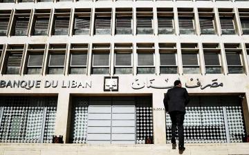 الصورة: الصورة: المركزي اللبناني يتيح 800 دولار شهرياً لعملاء البنوك