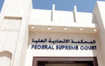 الصورة: الصورة: إلغاء قرار إنهاء خدمة موظف عربي